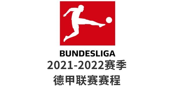 2021/2022赛季德甲赛程