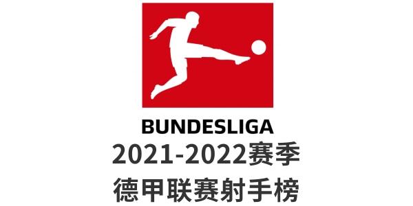 2021/2022德甲联赛射手榜