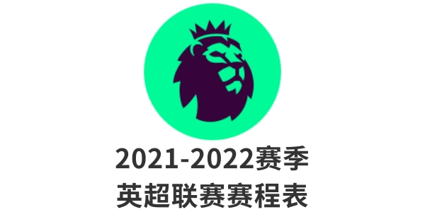 2021/22赛季英超赛程