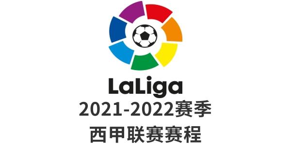 2021/22西甲联赛赛程