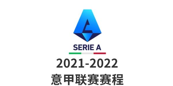意甲2021/2022赛程表