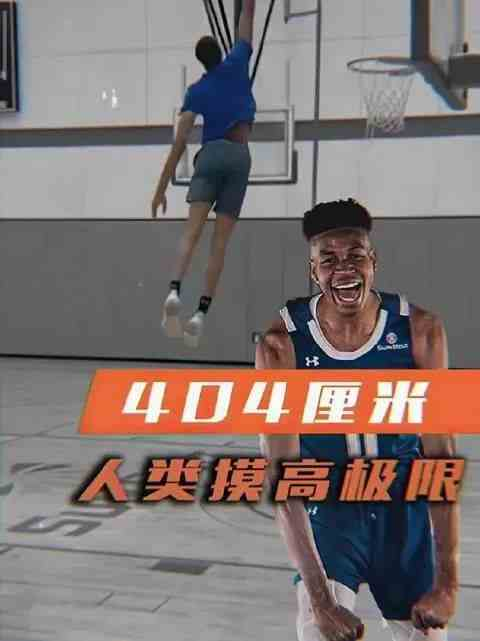 4米04!摸高极限,比锡安还可怕!他有望进军NBA吗?