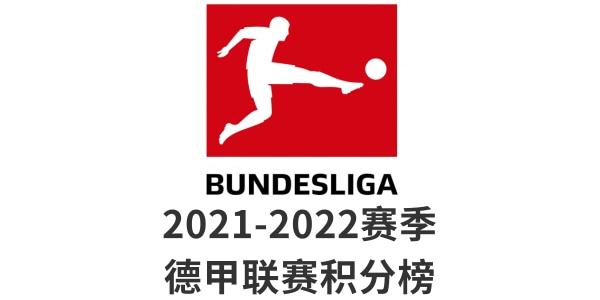 2021/2021德甲联赛积分榜