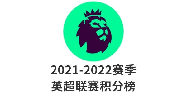 2021/2022英超积分榜最新排名
