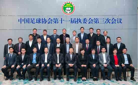 机遇与挑战并存!中国足协在上海召开执委会 杜兆才陈戌源出席