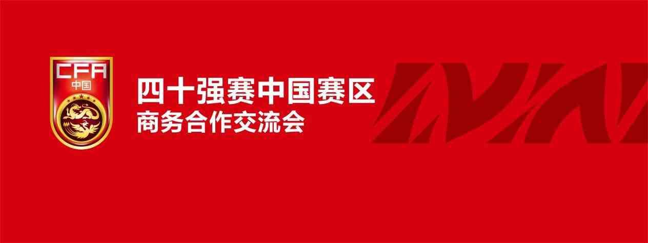 携手共聚再启新程 四十强赛中国赛区商务合作交流会在苏州举行