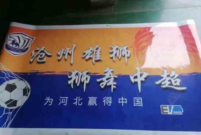 全城同庆!沧州全市公交车贴上沧州雄狮重返中超宣传海报