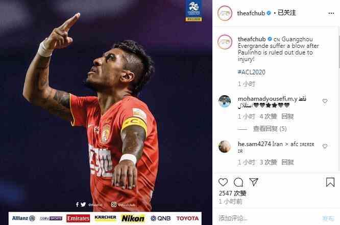 保利尼奥伤缺亚冠引发动荡 亚足联都关注了!附亚冠生涯数据