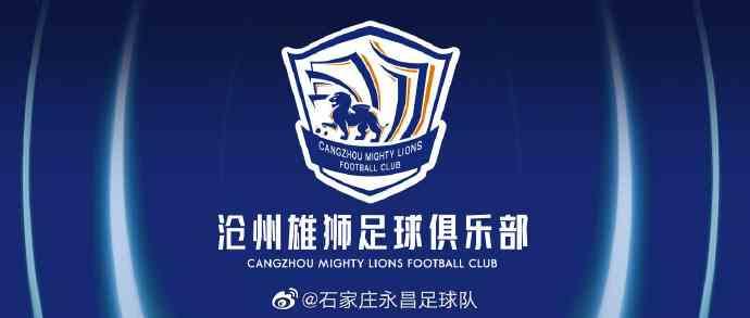 永昌官方:正式更名为沧州雄狮足球俱乐部