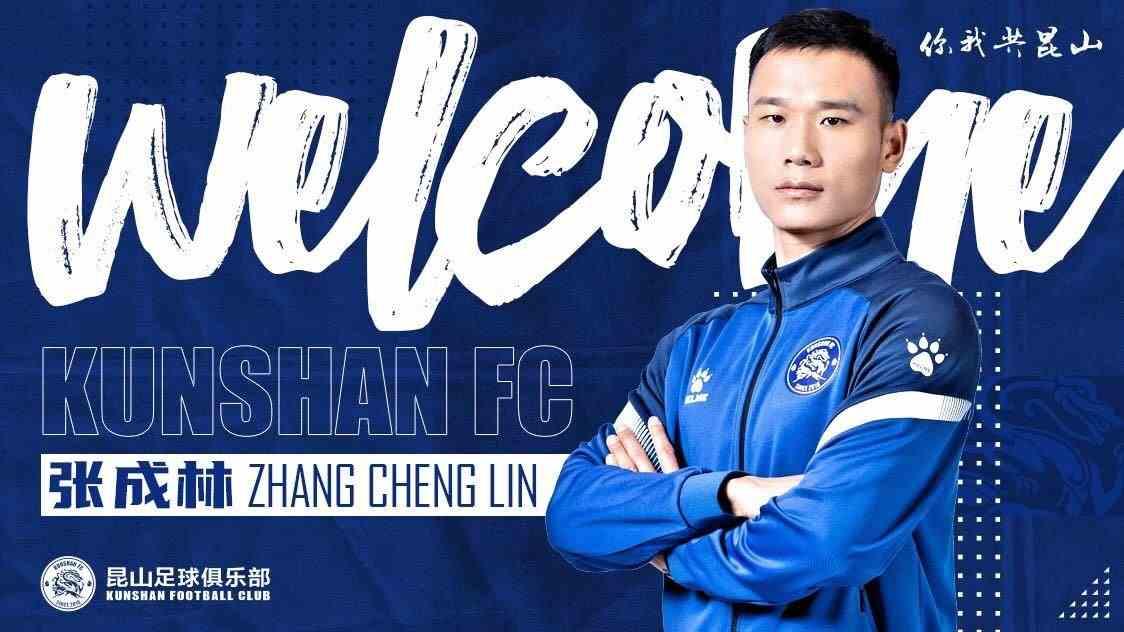 官方:归化球员萧涛涛、张成林、蔡明民加盟昆山FC