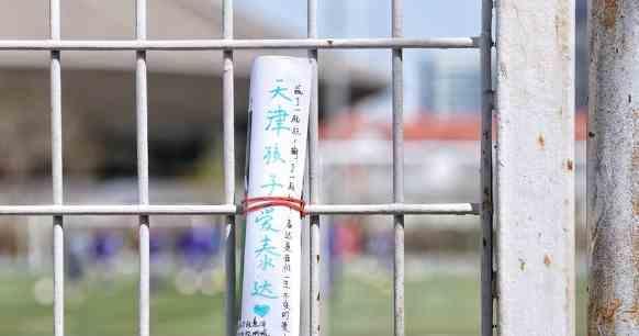 津门虎备战中超球迷场边留下感人信件:天津孩子爱泰达