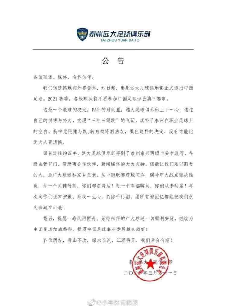 网传中甲泰州远大解散公告 日期为3月21日