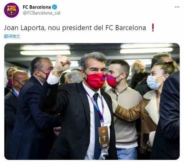 早报:拉波尔塔当选巴萨主席 曼联2-0终结曼城21连胜