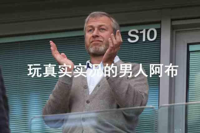玩真实实况的切尔西老板阿布,反思1.4亿英镑购切尔西