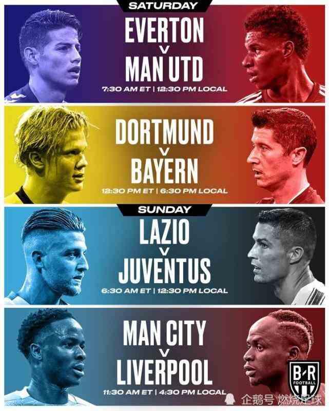 疯狂足球周末!4大强强对话,英超巅峰对决+德国国家德比