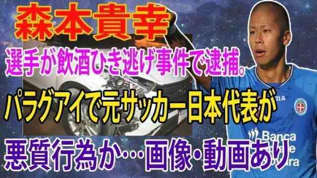 从天才少年到驰骋意甲的日本大罗 如今无球可踢还酒驾撞人逃逸