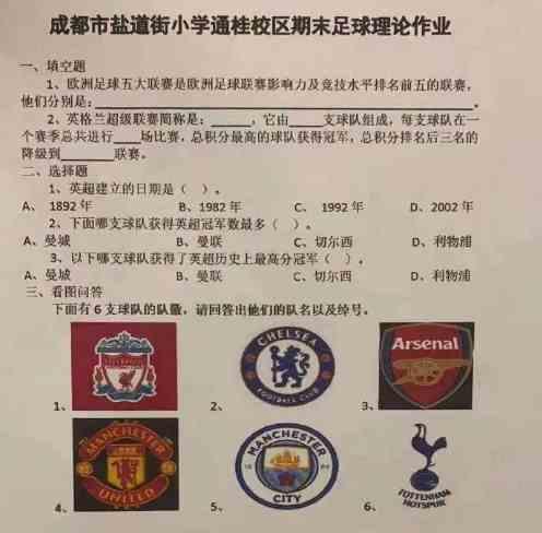 小学足球理论作业曝光!谁是欧洲第一联赛?各队绰号引热议