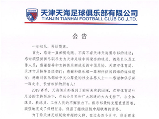 令人唏嘘!天津天海官方宣布正式解散,深圳递补进入新赛季中超