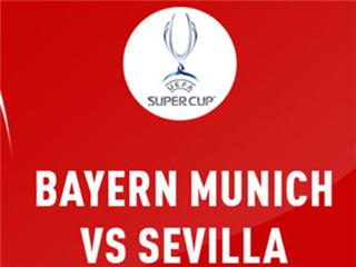 欧洲超级杯前瞻:拜仁慕尼黑VS塞维利亚,南大王遇劲敌