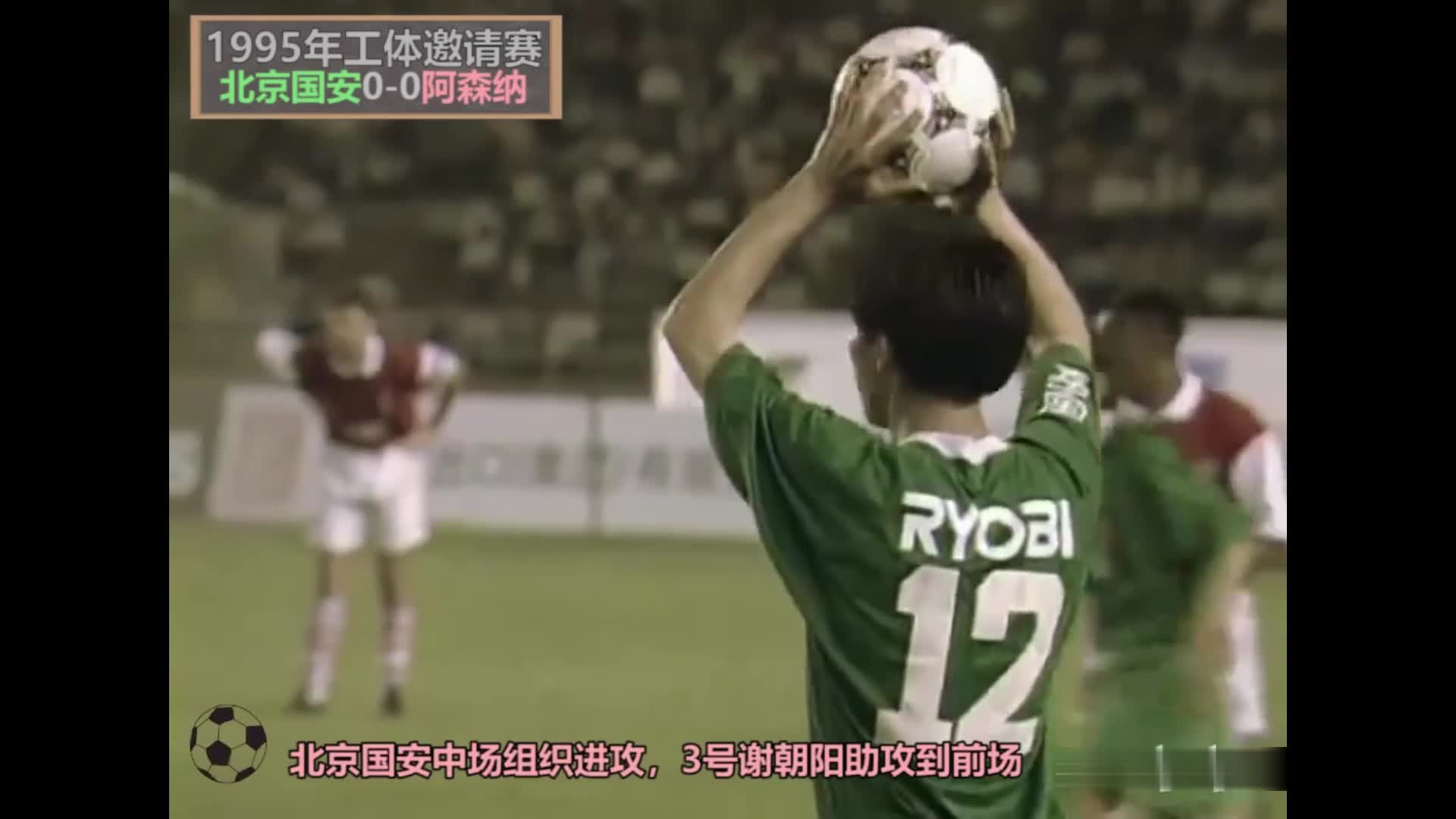 1995年邀请赛 北京国安2-1阿森纳