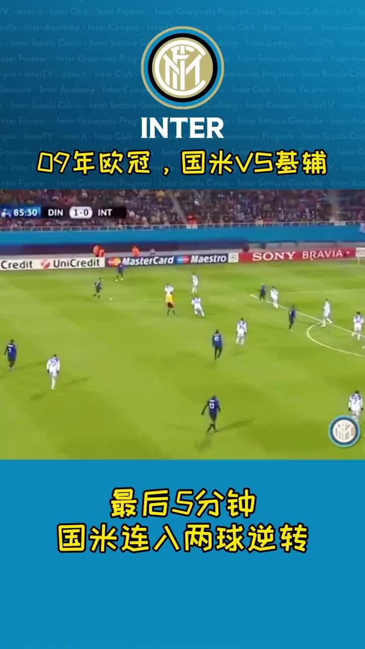 【经典回顾】2009年欧冠国米vs基辅迪纳摩