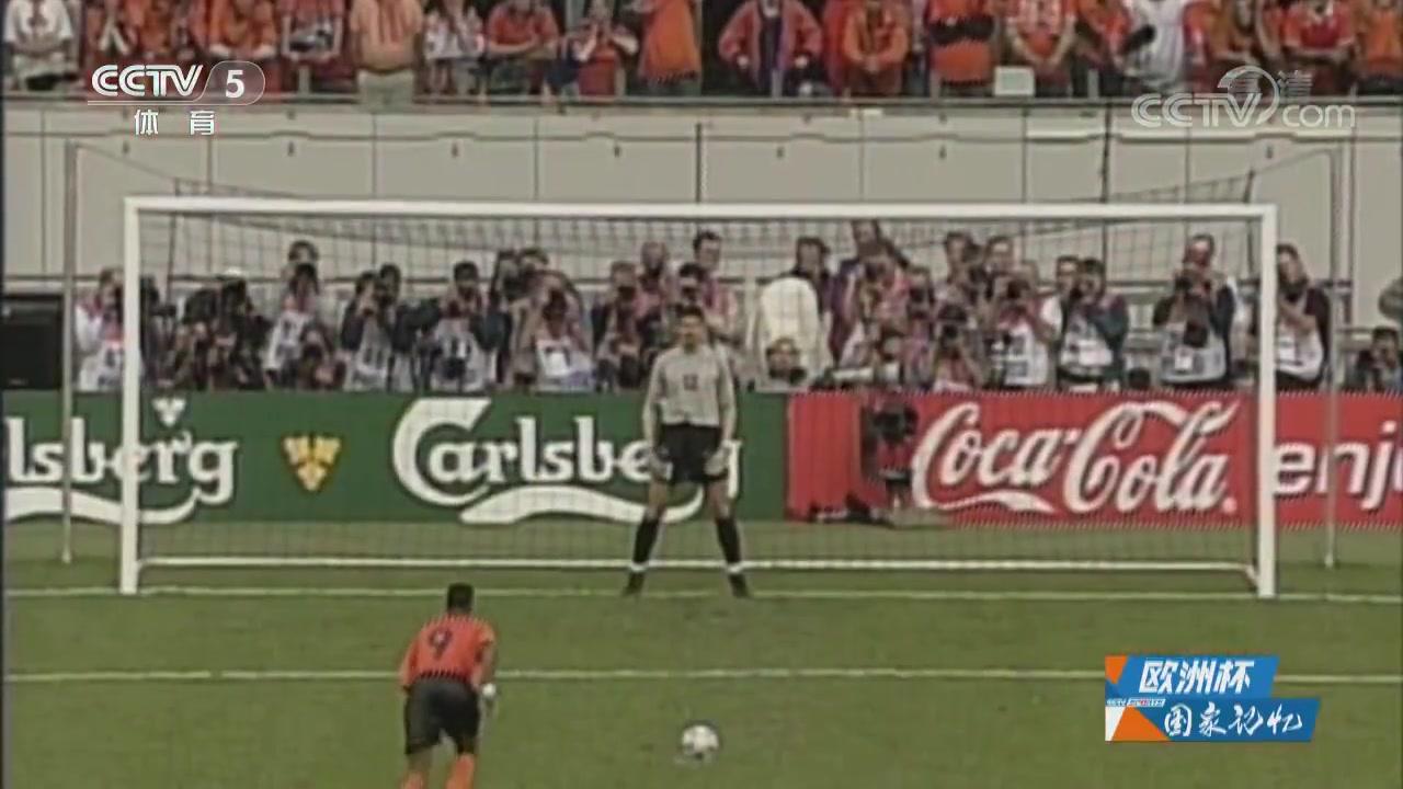 托尔多一战封神!经典回顾2000年欧洲杯半决赛荷兰vs意大利