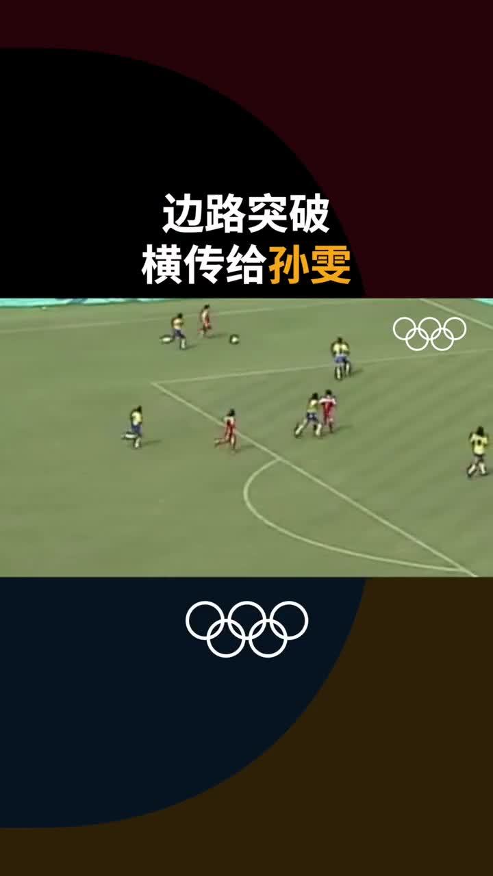 中国女足5脚连传,绝杀巴西女足