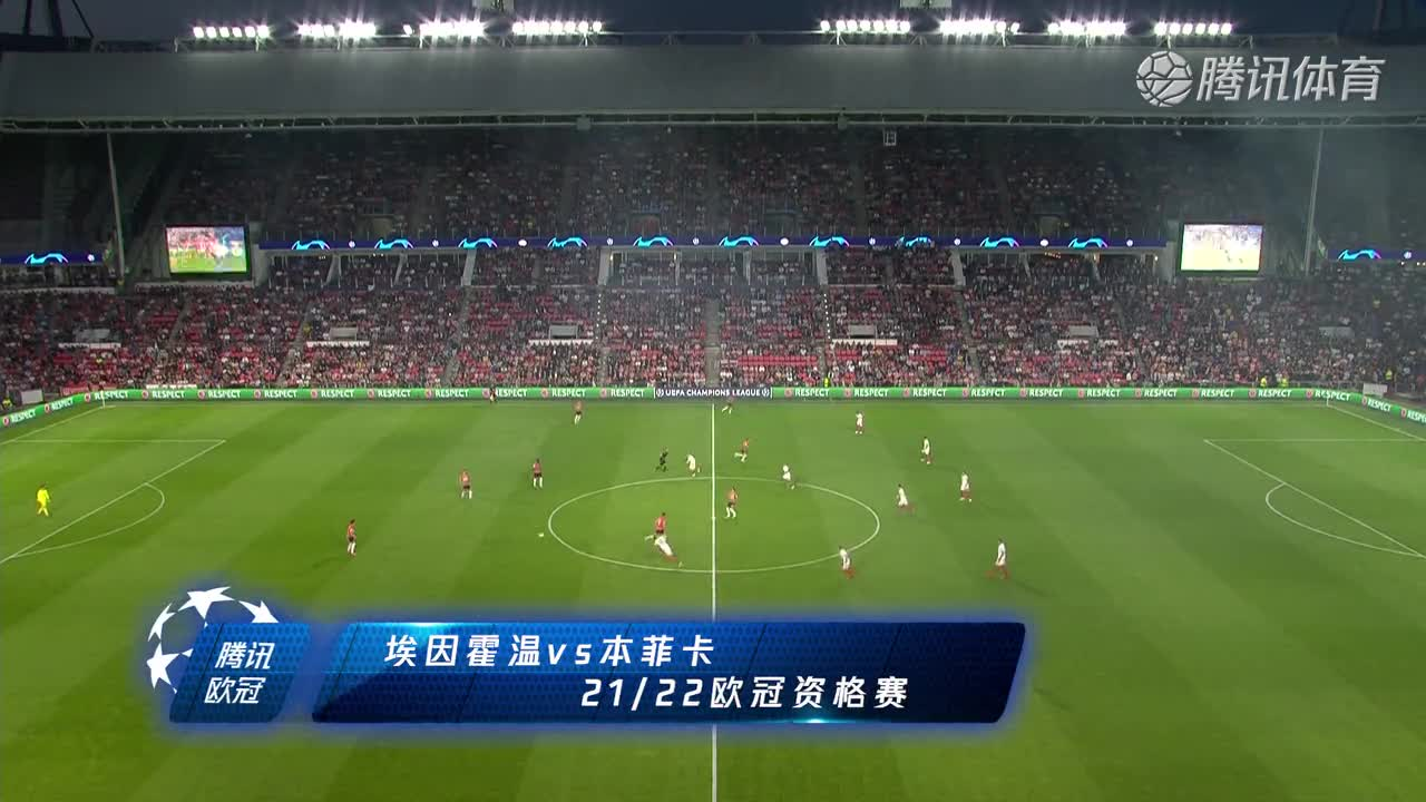 【集锦】欧冠-扎哈维空门中框 埃因霍温0-0被十人本菲卡逼平