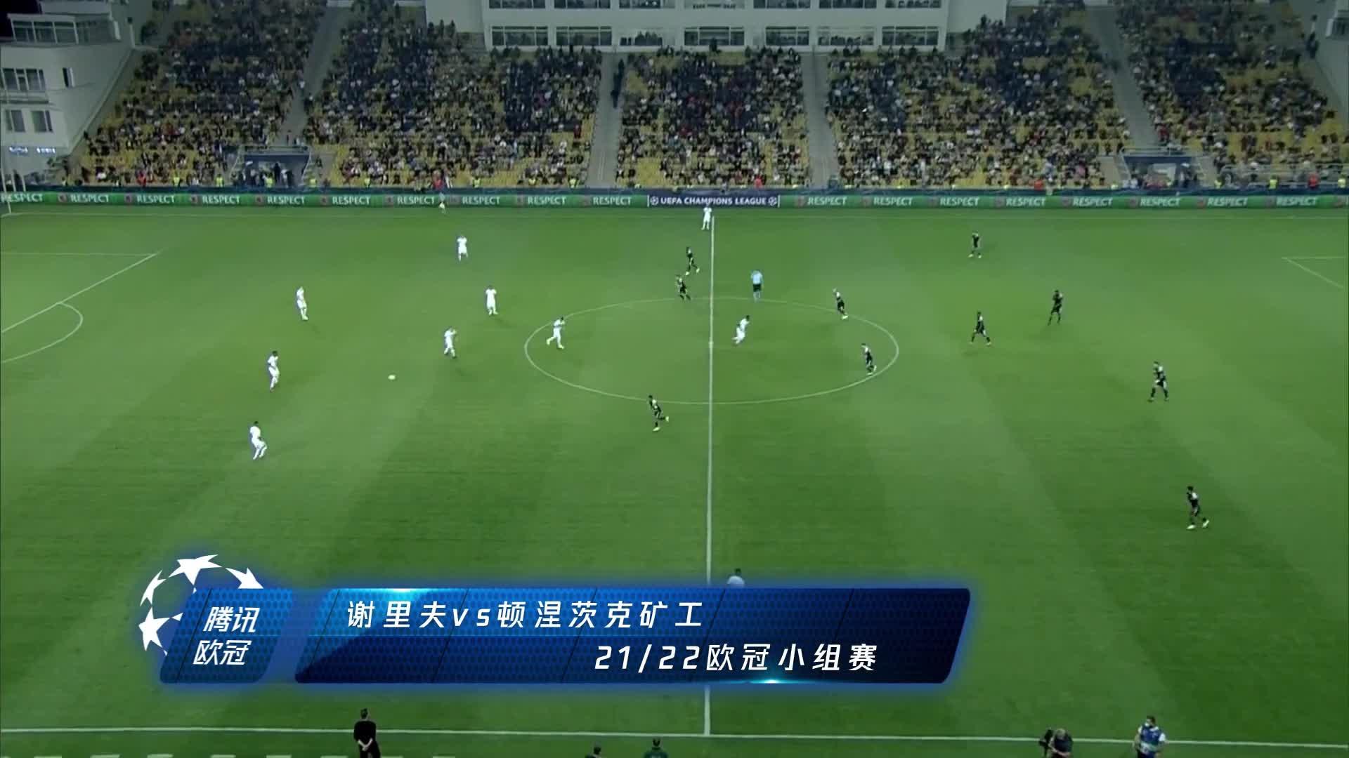 【集锦】欧冠-上下半场各入一球 谢里夫2-0顿涅茨克矿工