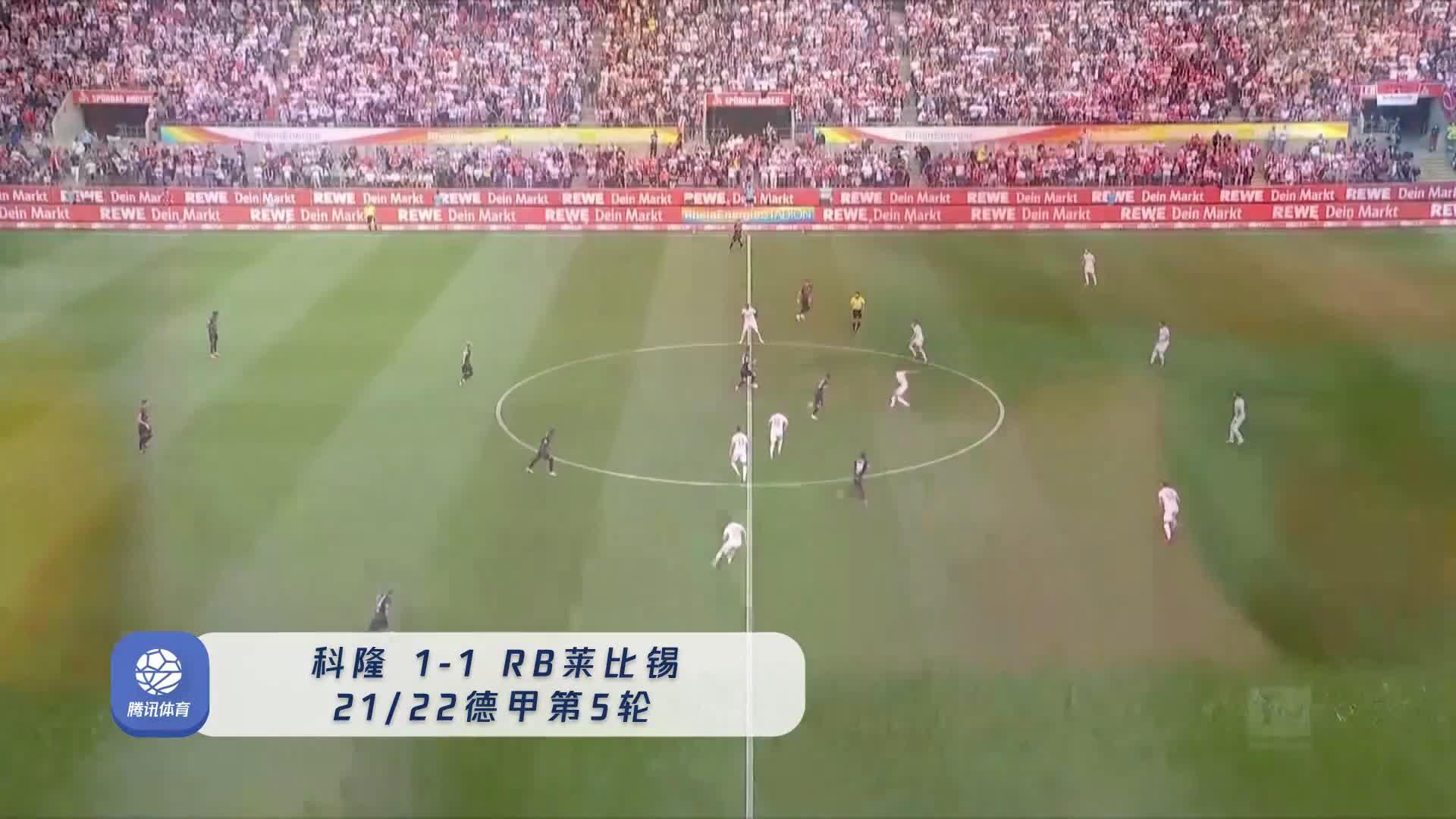 【集锦】德甲-莫德斯特破门 科隆1-1RB莱比锡