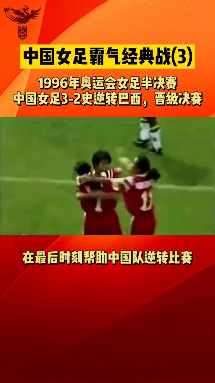 96年奥运会中国女足3-2逆转巴西
